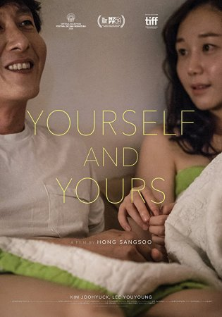 Yourself and Yours KOREAN 1080p BluRay