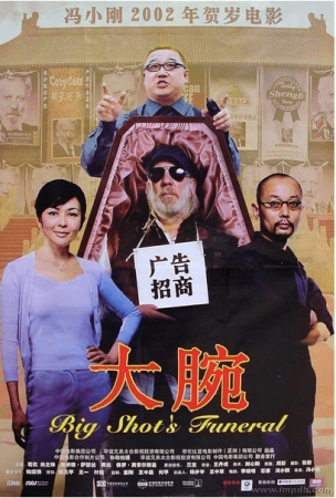 Big Shots Funeral (2001) CHINESE 1080p REMUX